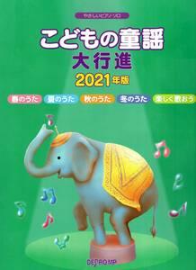 やさしいピアノソロ こどもの童謡大行進 2021年版 (日本語) 楽譜
