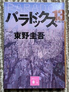 小説 パラドックス13 著者東野圭吾