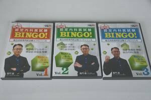 DVD Vol.1~3 セット 長門流 認定内科医試験 BINGO! 総合内科専門医試験エッセンシャル ケアネット 長門 直