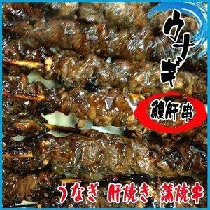 中国産 鰻肝串 50本(1本35g)うなぎ 肝焼き 蒲焼串