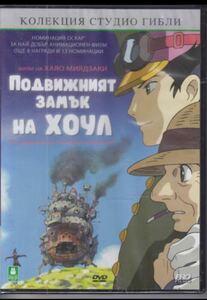 ハウルの動く城 /ブルガリア語吹替/ジブリ/レア/ブルガリア盤DVD