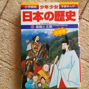 日本の歴史 8 南朝と北朝