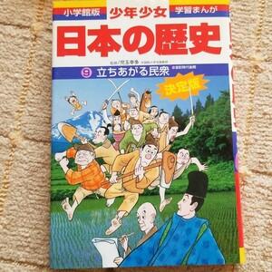日本の歴史 9 立ちあがる民衆