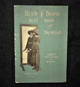 1917年 洋書 編み物・かぎ針編み Bear Brand Blue Book of Yarnkraft アンティーク手芸 レディース・セーター Ladies' Sweaters and Wraps