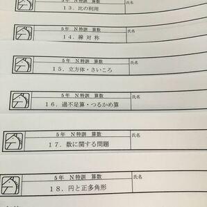 馬渕教室5年 灘 N特訓算数前半セット 復習テスト付き 3500円→3200円お値下げしました!