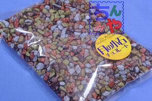 月の小石チョコレート(業務用2kg)美味しくてべたつかない♪品質安定小石チョコ、保存性良好砂利チョコ… 【送料込】