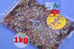 月の小石チョコレート(どっさり1kg)砂利そっくり砂利チョコ、人気のストーンチョコ♪べたつき無し… 【送料込】