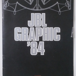 1984年 JBL スピーカー カタログ JBL Graphic '84 Paragon D44000WXA L250 L150A B460 4355 4345 Vintage 山水電気