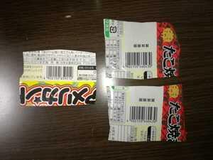 ニッスイ 日本水産 冷凍食品 キャンペーン バーコード 3枚