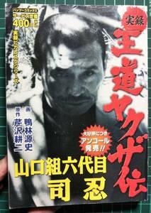 実録 王道ヤクザ伝 山口組六代目 司忍 コンビニコミック