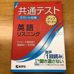 共通テストスマート対策英語リスニング