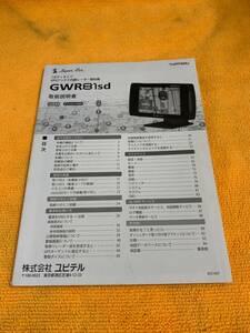 ☆取説 YUPITERU Super cat GWR81sd ユピテル スーパーキャット 1ボディタイプGPSアンテナ内臓レーダー探知機 取扱説明書☆