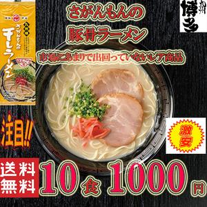 豚骨ラーメン 激レア 人気 九州味 さがんもんの干しラーメン とんこつ味 旨い うまかばーい
