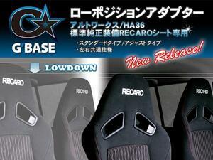 Alto Works  HA36S  Оригинал  Recaro  ...  адаптер   регулировка  тип  1 нога  минут