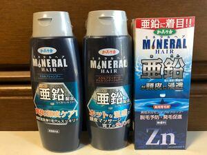 薬用加美乃素 ミネラルヘア 亜鉛配合 セット2