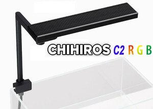 ★Chihiros C2 RGB LEDライト 熱帯魚・水草用 調光型高機能★WRGB VIVIDよりスタイリッシュ ADA アクアスカイG以上の高機能!