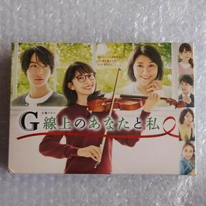 [国内正規品] G線上のあなたと私 Blu-ray BOX〈4枚組〉