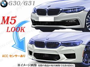 ◆ BMW 5 G30 G31 2017~ 523d 523i 530e 530i 540i xDrive → M5 LOOK フェイス チェンジ フロント バンパー エアロ ボディ キット ACC