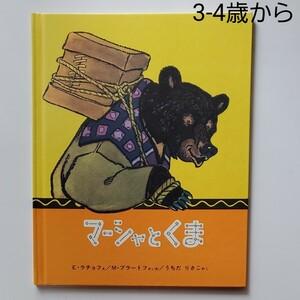 マーシャとくま/ロシア民話/福音館書店/選定図書