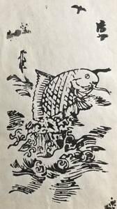 ★J11★作者不詳「鯛」木版画