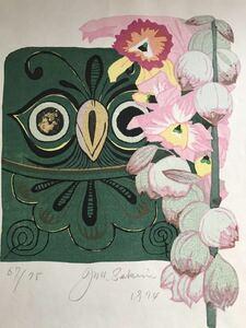 ★J12★関野準一郎「メキシコ鳥と蘭」木版画/ 限定品/直筆サイン