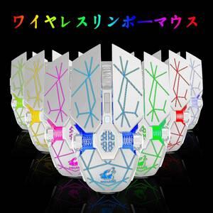 【デザイン重視】ゲーミングマウス ワイヤレス ゲーム マウス 静音 無線
