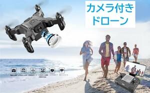 ★Wifiカメラ搭載 最新ミニドローン★高画質 折り畳み式 自撮り