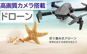 ★高画質カメラ搭載 最新型ドローン★WI-FI FPVリアルタイム ケース付き