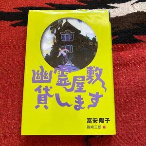 『幽霊屋敷貸します』富安陽子