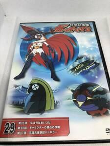 科学忍者隊ガッチャマンDVDコレクション DVD Vol.29