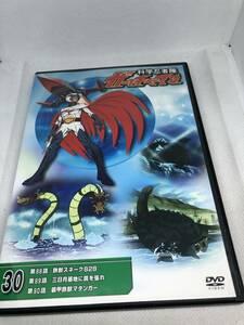 科学忍者隊ガッチャマンDVDコレクション DVD Vol.30