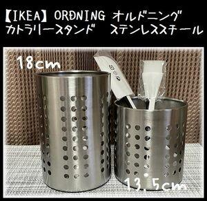 2セット【IKEA】イケア ORDNING オルドニング カトラリースタンド