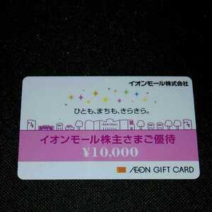 イオンギフトカード 10000円分