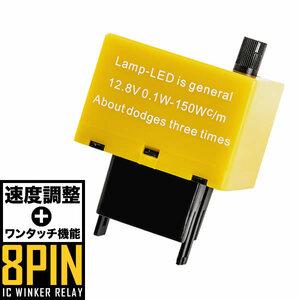 NCP/SCP10#系 ラクティス ハイフラ防止 ICウインカーリレー アンサーバック対応 8ピン 8pin 品番IC10 速度調整機能付き