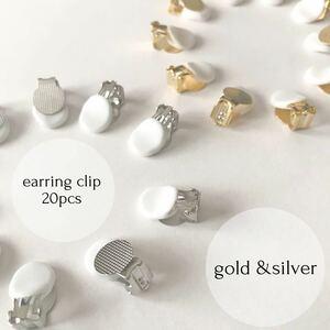 イヤリングクリップ ゴールドとシルバー 各色10個計20個 素材 パーツ ハンドメイド