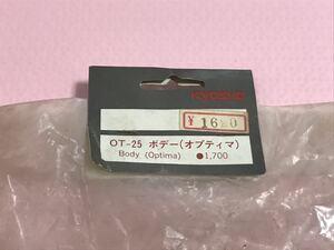 送料無料 当時物 京商 オプティマ OT-25 KYOSHO ラジコン ボディ バギー OPTIMA