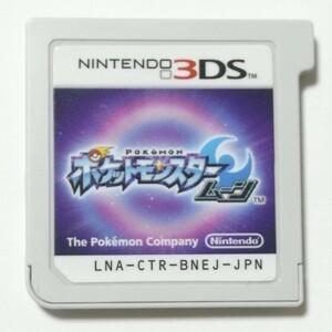 ポケットモンスタームーン 3DS ソフトのみ