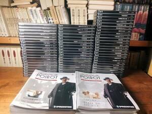 名探偵ポワロ 名探偵ポアロ DVDコレクション 全65巻揃 分冊百科解説書65冊揃  アガサ・クリスティー 名探偵エルキュール・ポワロ