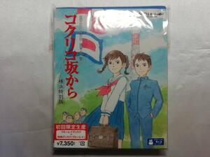 【中古品】 コクリコ坂から 横浜特別版 初回限定生産 Blu-ray Disc