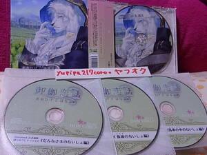 送料無料 久喜大 御伽恋話 あおひげとはなよめ 本編+ 公式 HOBiGIRLS + アニメイト + ステラワース ステラ 特典 / CD 4枚セット 良好
