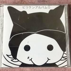 ★ビリケン/ビリケン アルバム1 ポップ・ヒップホップ yu