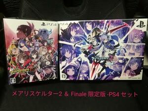 美品 神獄塔 メアリスケルター2 & Finale 限定版 -PS4 セット