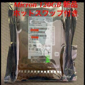 Micron SSD 2.5インチSATA 120GBホットスワップ付き/新品未使用