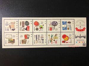 江戸東京の古今の風物 かわいい江戸小物 小粋な切手シート 【おまとめ170円割引き】