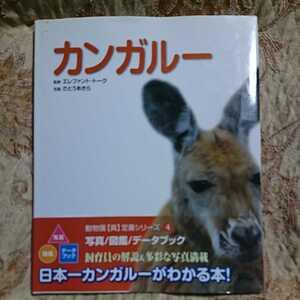 動物園真定番シリーズ4 カンガルー 日本一カンガルーがわかる本! 写真/図鑑/データブック エレファント・トーク / さとうあきら