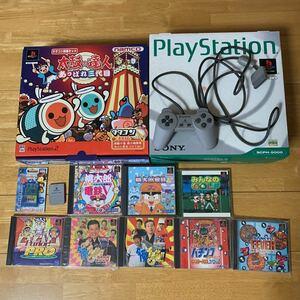 SONY ソニー PlayStation プレイステーションSCPH-5000 ソフト太鼓の達人 桃太郎電鉄 等 9本 メモリー2個 コントローラー +1 美品 送無