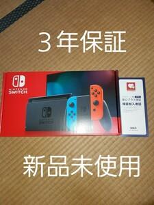 3年保証 ニンテンドースイッチ 本体 新品未使用  Nintendo Switch  Switch本体  Nintendo