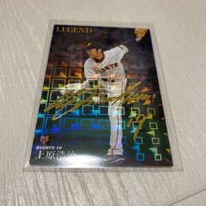 カルビー プロ野球チップス 巨人 ジャイアンツ 上原浩治 金箔サインカード 2020年 レジェンド