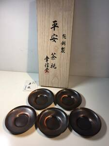 未使用品 純銅製 茶托5客 幸信堂 平安茶托 お茶