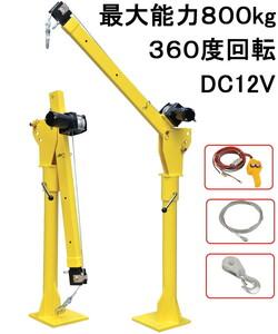 maximum ability 800kg electric crane truck crane electric going up and down winch compact Mini crane truck lift DC 12V [ immediate payment ]